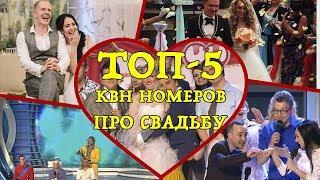 "ТОП-5 Номеров КВН по теме ""СВАДЬБА"""