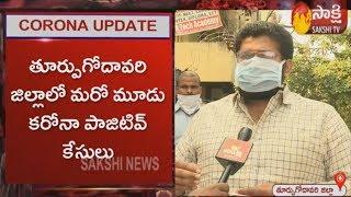 Coronavirus in Andhra Pradesh live news updates | Rajahmundry | Sakshi TV