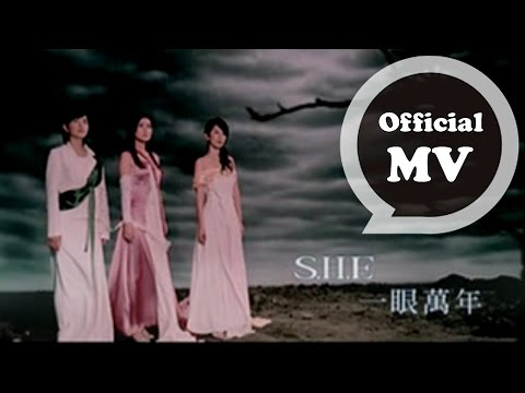 S.H.E [ 一眼萬年 ] Official Music Video