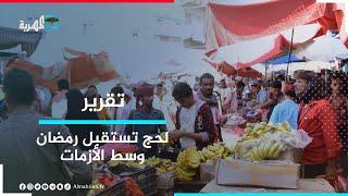 حرمان المواطنين في لحج من شراء متطلبات شهر رمضان بسبب ارتفاع الأسعار وانقطاع الرواتب