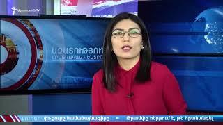 ԼՈՒՐԵՐ 11.00   «Ազատություն» TV  14.1.2019