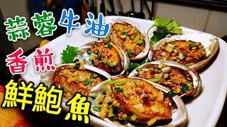 〈 職人吹水〉香煎新鮮鮑魚 配蒜蓉牛油汁 Fried abalone with garlic
