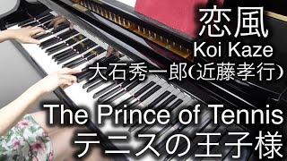 【 The Prince of Tennis テニスの王子様 】 恋風 Koi Kaze 【 Piano ピアノ 】