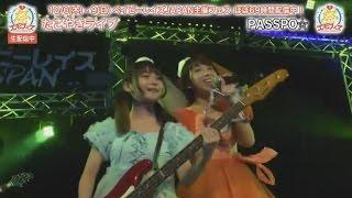 Japanese Girls Pop Rock Band 止まらないこのメロディーを私だけが伝え...