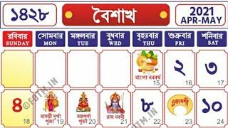 1428 BENGALI CALENDAR FESTIVAL DATE TIME বাংলা ক্যালেন্ডার ১৪২৮ screenshot 5