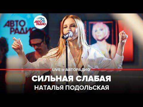 🅰️ Наталья Подольская - Сильная Слабая (LIVE @ Авторадио)
