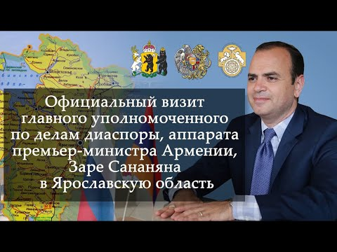 Визит Заре Синаняна в Ярославскую обл.