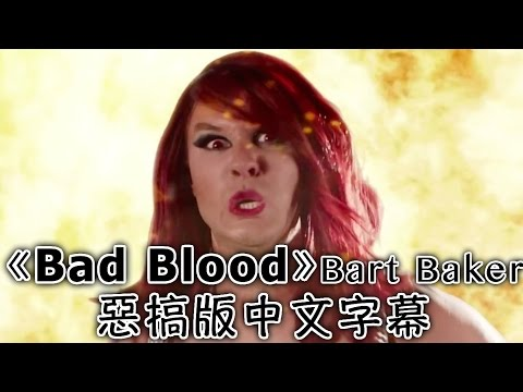 [中文字幕]Bad Blood《壞血》 - Bart Baker(Taylor Swift)惡搞版