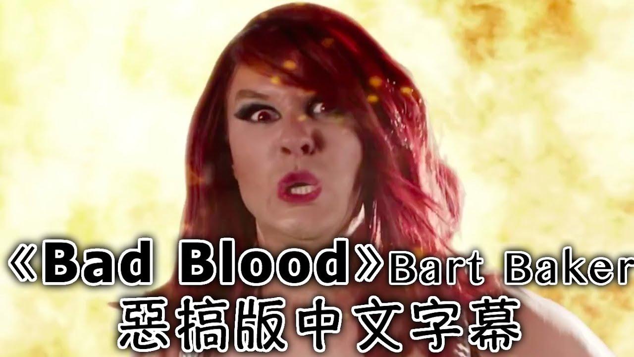 [中文字幕]Bad Blood《壞血》 - Bart Baker(Taylor Swift)惡搞版 - YouTube