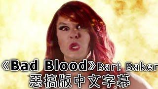 [中文字幕]Bad Blood《壞血》 - Bart Baker(Taylor Swift)惡搞版
