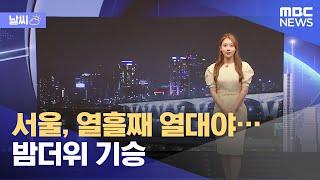 [날씨] 서울, 열흘째 열대야…밤더위 기승(2021.0…