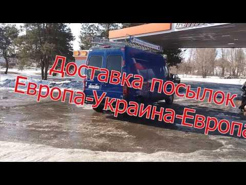 Доставка посылок в Украину
