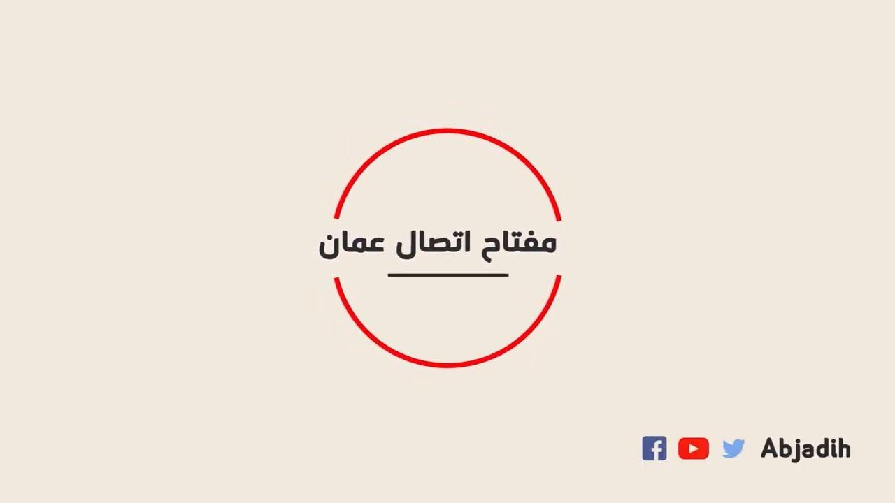 فتح الخط مصر