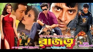 Mon Ki Chai Bolona Tumi Movie Song Rajotto Shakib Khan & Bobby HD 720p