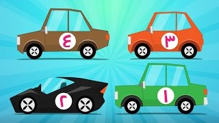 Arabic Numbers | Learn Counting with Cars - الأرقام - تعلم عد السيارات للاطفال من ١ إلى ١٠