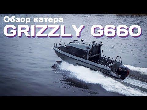 Обзор катера Grizzly