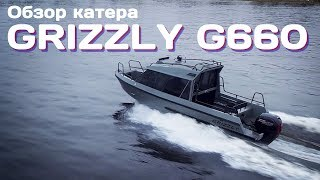 Обзор катера Grizzly G660