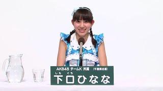 AKB48 45thシングル 選抜総選挙 アピールコメント AKB48 チームK所属 下...