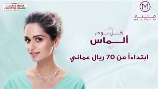 ملبار ذهب وألماس تقدم مجموعة 'كل يوم ألماس' إبتداءً من 70 ريال عماني