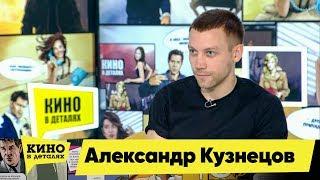 Александр Кузнецов | Кино в деталях 30.04.2019 HD