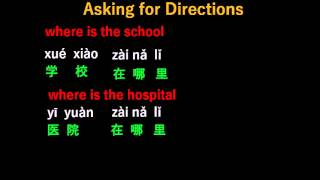 asking for directions in chinese   2