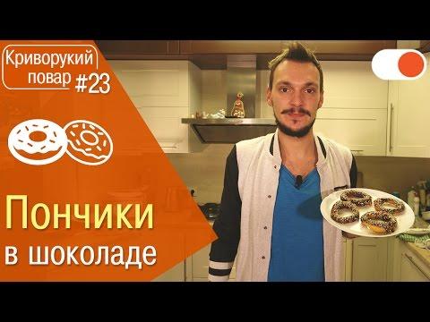 Рецепт Готовим Пончики с шоколадной глазурью - Криворукий повар 23