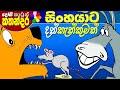 Sinhala Kids Story - SINHAYATA DATH KAKKUMAK Children's Sinhala Cartoon