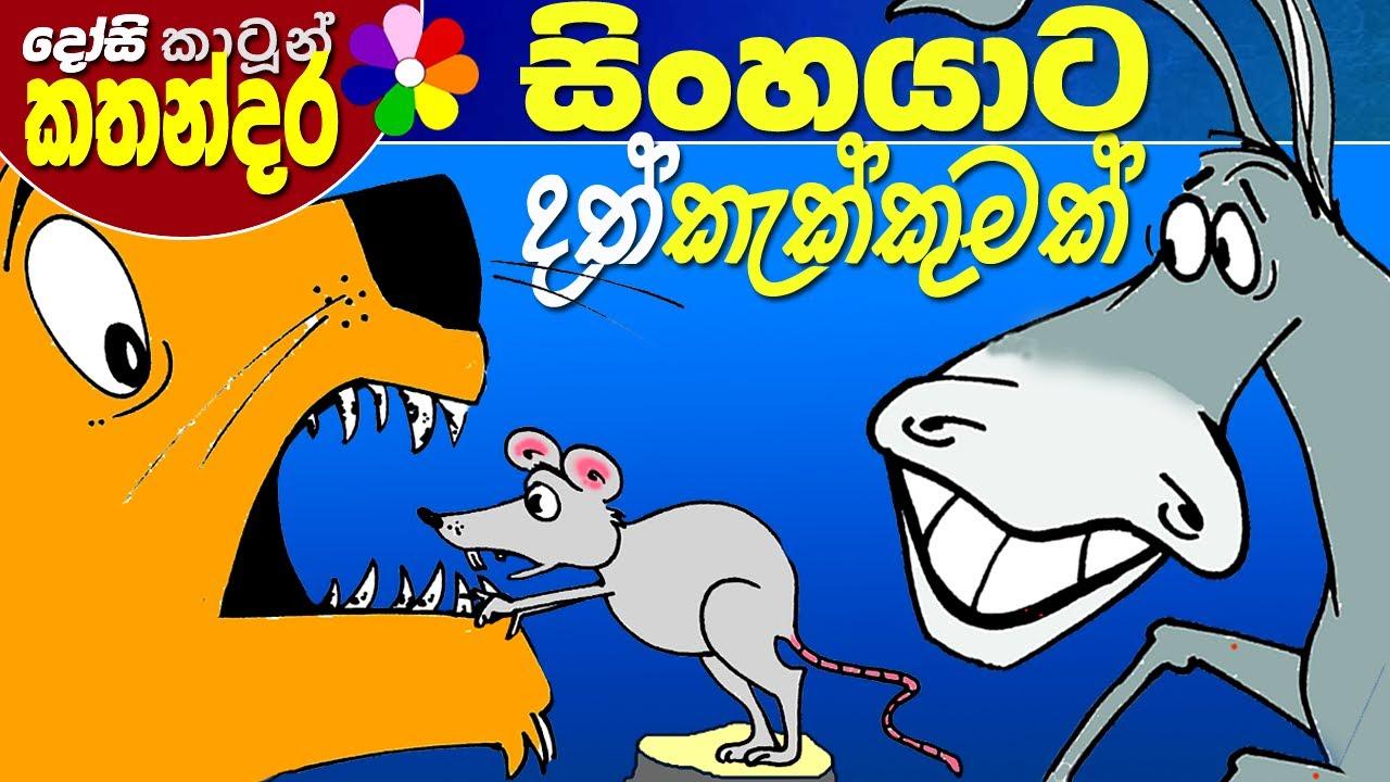 Sinhala Story Books Pdf