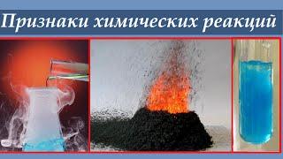 Признаки химических реакций. Химические и физические явления.