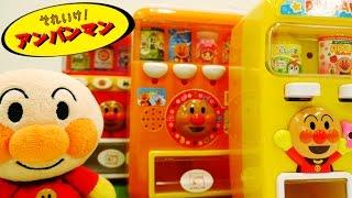 アンパンマンおもちゃアニメ いろんな自動販売機 ジュースちょうだいをくらべてみたよ 歌 映画 テレビ thumbnail