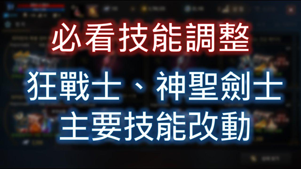 【天堂M】(韓)重要調整:聖劍小聖界延長 4 秒,狂戰士新增遠距減傷技能,減少部分技能材料需求