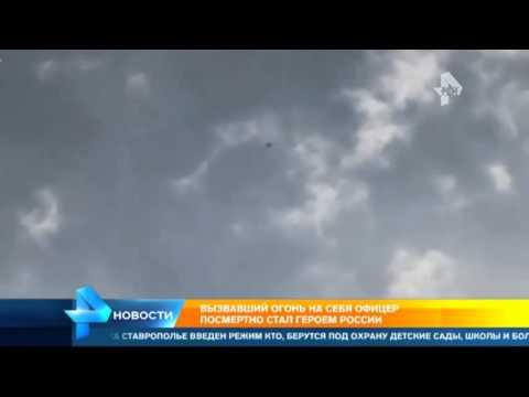 Офицеру, погибшему при штурме Пальмиры, присвоено звание Героя России
