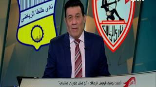 أحمد توفيق لرئيس الزمالك: 'لو مش عاوزنى يمشينى' ومحمود طاهر لا يتدخل بالتشكيل.. فيديو