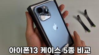 아이폰13 케이스 5종…
