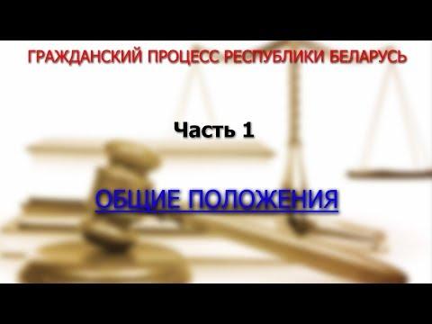 Гражданский процесс Республики Беларусь.  Общие положения