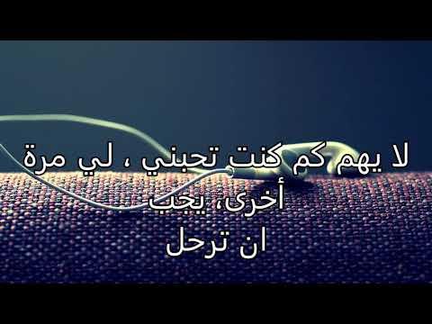 02 اغنية تركية جديدة روعة مترجمةIlyas YalçintaşBu Nasıl VedaArabic Translation 2