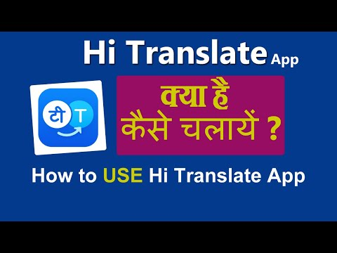 Hi translate app kaise use kare   How to use hi translate app in hindi