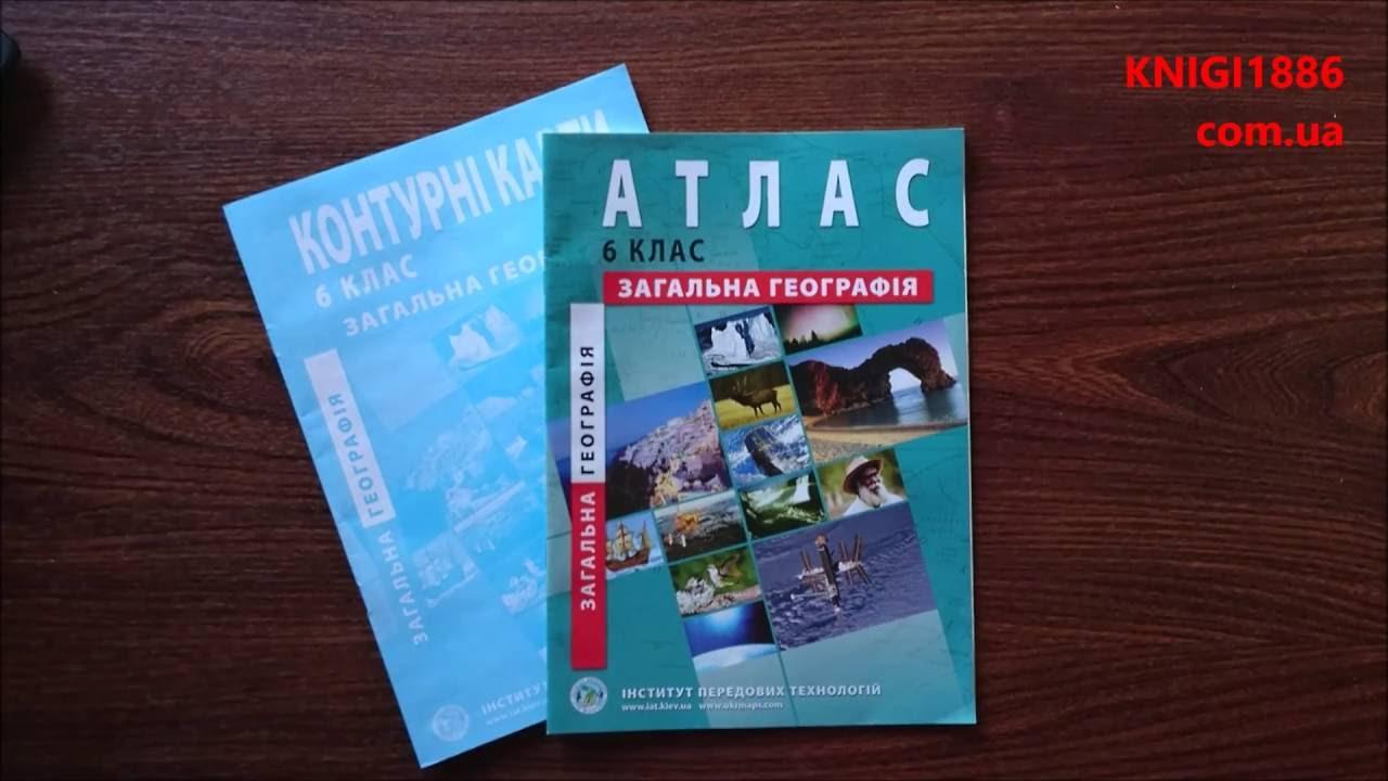 АТЛАС, начальный курс географии:6-7 классы. - YouTube