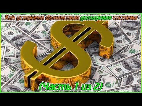 Как устроена финансовая долларовая система (Часть 1 из 2) (1080p)