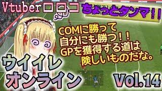 #14【ウイイレ2019】COMに勝って自分にも勝つ!【ライブのお知らせもあるよ!】