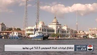 برنامج عين على مصر/ ارتفاع إيرادات قناة السويس 2.5% في يوليو