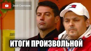 ИТОГИ ПРОИЗВОЛЬНОГО ТАНЦА Танцы на Льду Первый Этап Кубка России 2020 Сызрань