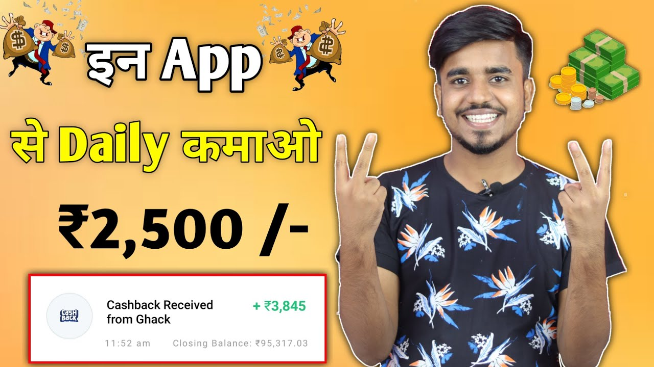 2021 Best Earning App || Earn Daily ₹2,500 /- Paytm Cash Without Investment || Google Tricks