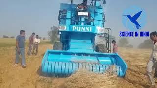 आधुनिक हारवेस्टर मशीन ,modern Harvester machinery