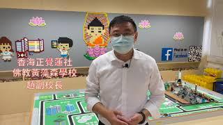 Publication Date: 2021-07-27 | Video Title: 佛教黃藻森學校趙副校長對VR Campus的用後感