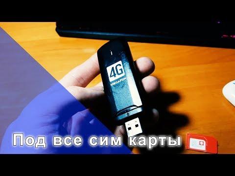 Как разблокировать USB Модем 4G под все сим карты