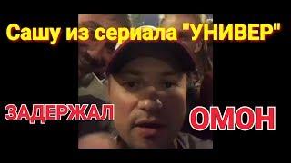 Сашу из сериала ТНТ «Универ» забрал ОМОН