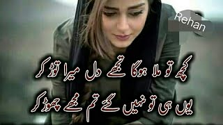 Best Sad poetry / 2 Line Sad poetry / Dukhi Shayari/ Sad bewafa poetry / love Shayari /Rehan Shayari