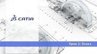 CATIA V5. Урок №3 - эскиз