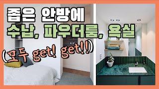 안방인테리어, 좁은 공간에 침실, 파우더룸, 수납, 건…